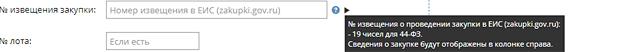 Скриншот элемента управления - всплывающая подсказка