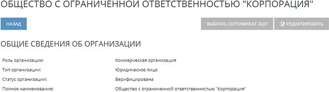 Скриншот сведений об организации