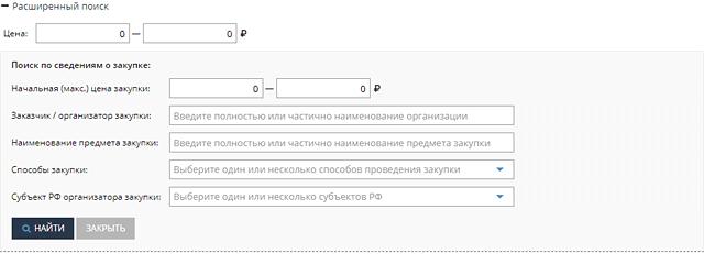 Скриншот формы расширенного поиска по контрактам