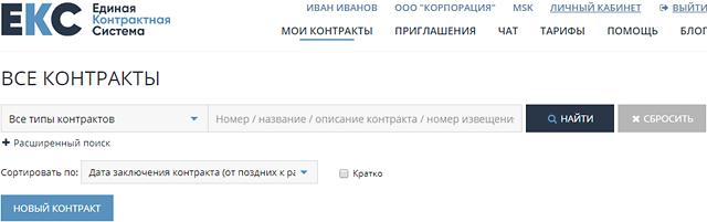 Скриншот списка контрактов - нет контрактов