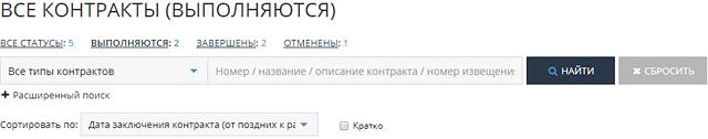 Скриншот формы поиска по контрактам