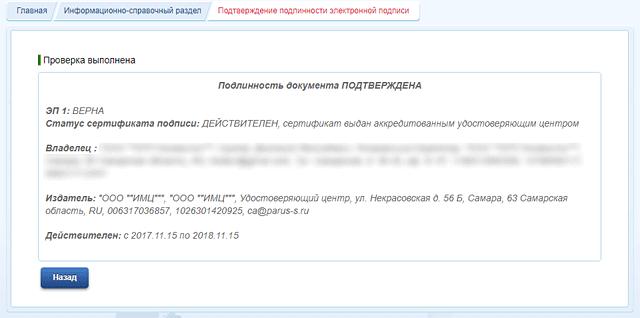 Сайта госуслуг - результат подтверждения подлинности электронной подписи