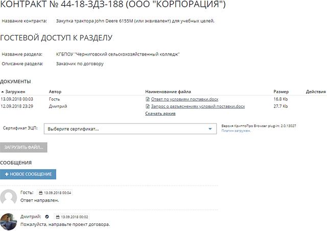 Скриншот страницы гостевого доступа к разделу контракта