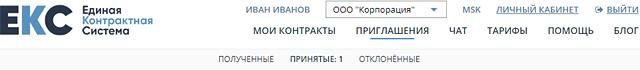 Скриншот меню - Приглашения