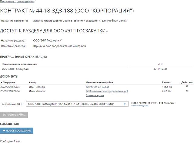 Скриншот доступа к разделу контракта через приглашение