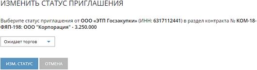 Скриншот формы выбора статуса приглашения