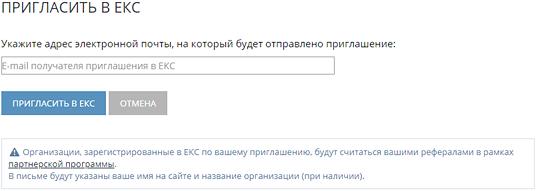 Скриншот формы приглашения в ЕКС