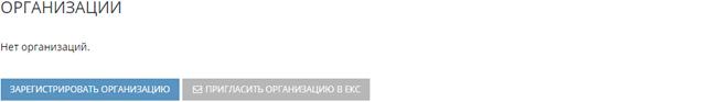 Скриншот кнопки регистрации новой организации