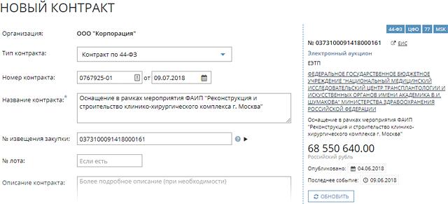 Скриншот формы создания нового контракта - верхняя часть