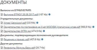 Скриншот документов организации подписанных ЭЦП