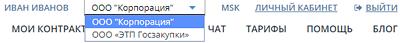 Скриншот списка выбора организации