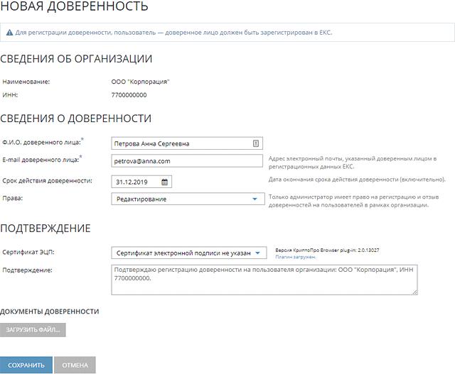 Скриншот формы регистрации нового пользователя организации