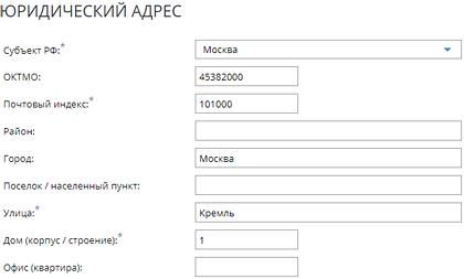 Скриншот формы регистрации новой организации - адрес