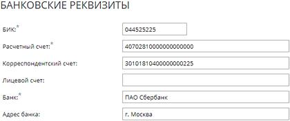 Скриншот формы регистрации новой организации - банковские реквизиты