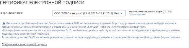 Скриншот формы регистрации новой организации - сертификат ЭЦП