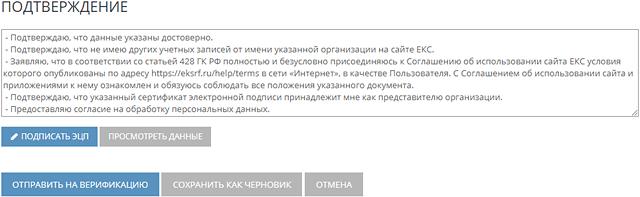 Скриншот формы регистрации новой организации - подтверждение