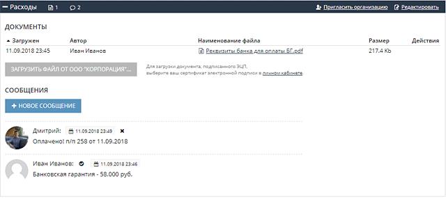 Скриншот раздела контракта - расходы