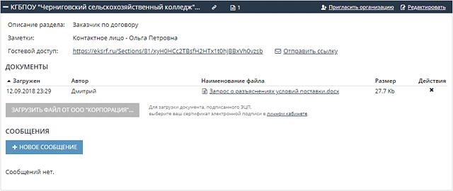 Скриншот раздела контракта - заказчик