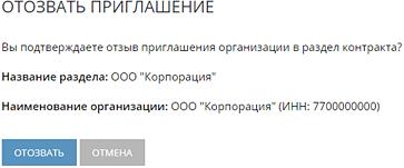Скриншот формы отзыва приглашения в раздел контракта