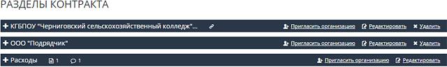 Скриншот списка разделов контрактов - 3
