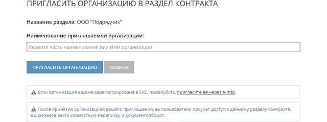 Скриншот формы приглашения организации в раздел контракта