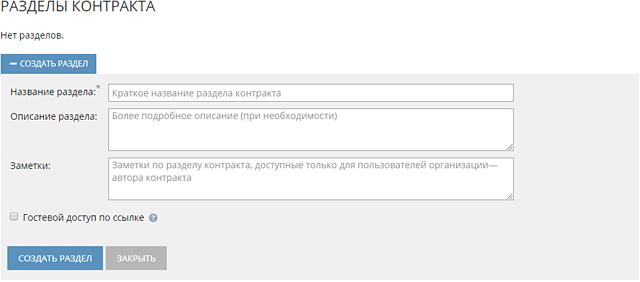 Скриншот формы создания раздела контракта