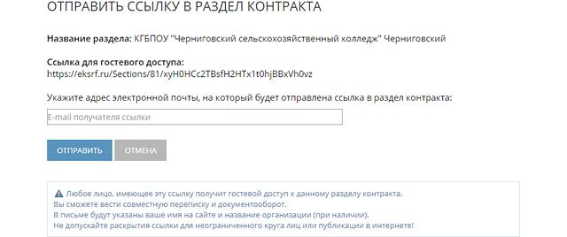 Скриншот формы отправки ссылки в раздел контракта