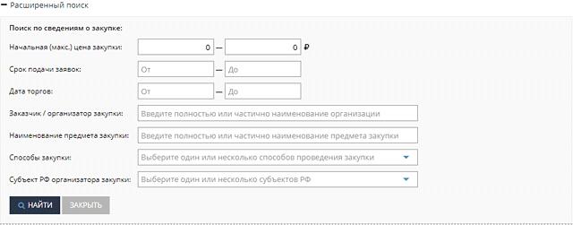 Скриншот формы расширенного поиска по закупкам