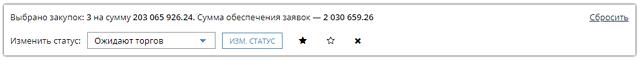 Скриншот формы операций над несколькими закупками
